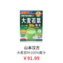 3F-食品-大麦若叶