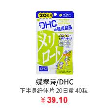 3F-保健-【日本直邮】DHC