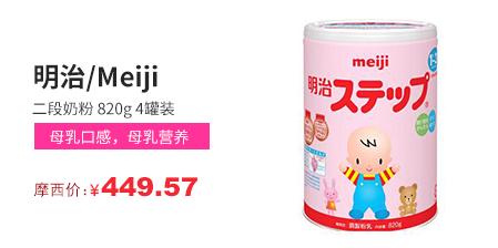 4F-母婴 -明治奶粉
