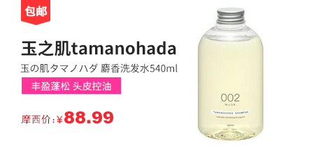 5F-美妆个护 -玉之肌洗发水