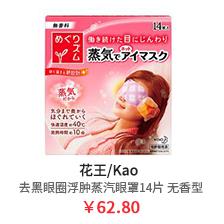 5F-美妆个护 -花王眼罩