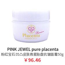 5F -美妆个护-pinkjewel