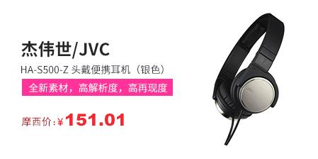 7F- 数码专区 -杰伟世/JVC HA-S500-Z 头戴便携耳机(银色)