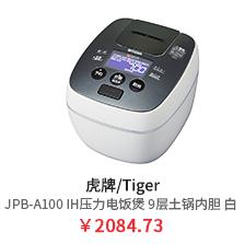 7F-数码专区 -虎牌/Tiger JPB-A100 IH压力电饭煲 9层土锅内胆