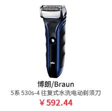 7F-数码专区-博朗/Braun 5系 530s-4 往复式水洗电动剃须刀