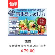 6F-家居日化-果蔬除菌清洗剂扇贝粉100克