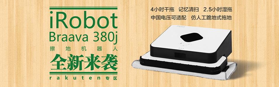 亚马逊-iRobot380j