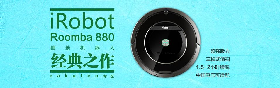 亚马逊-irobot880