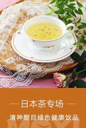 3F-日本茶专场