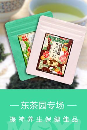 3F-東茶園系列專場