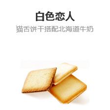 3F-食品-白色恋人