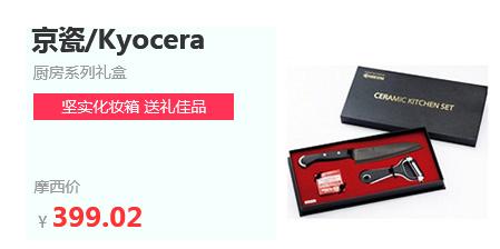 2F-保税专区京瓷厨具