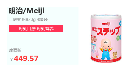 7F-母婴 -明治奶粉