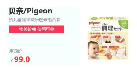 4F-母婴用品 -【日本直邮】madonna婴儿儿童天然有机马油保湿润唇膏护唇膏 4ml