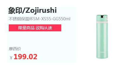 6F-家居日化-【保税区闪送】日本象印不锈钢保温杯