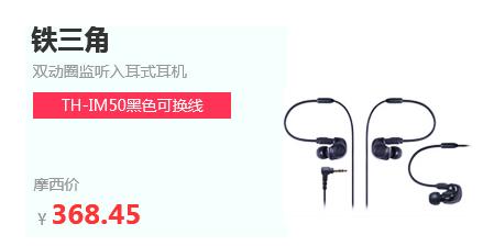 7F-数码电子 -铁三角/Audio Technica 双动圈监听入耳式耳机/耳塞 ATH-IM50 黑色 可换线