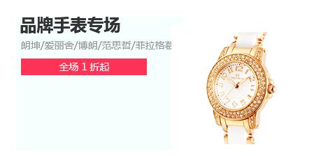 8F-品牌手表专场