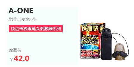 9F - 成人用品 -【日本直邮】TENGA  成人用品男用自慰器/飞机杯  1个   102阴交-抱月型