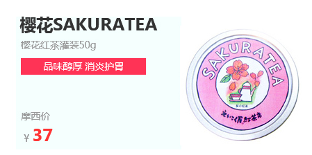3F-饮品-【日本直邮】樱花红茶罐装装50克