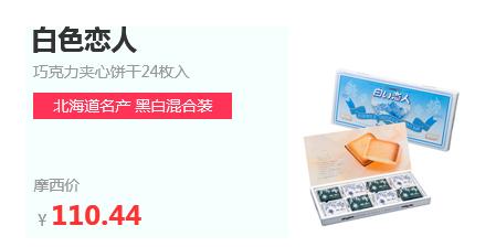 4F-食品-【日本直邮】白色恋人