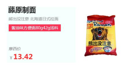 3F-食品-熊出没