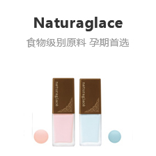 5F-美妆个护-Naturaglace