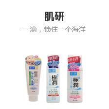3F -美妆个护-肌研