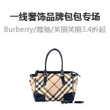 8F-一线奢奢品包包
