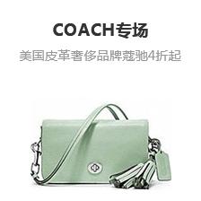 8F-coach专场