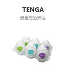 9F- 成人用品 -TENGA