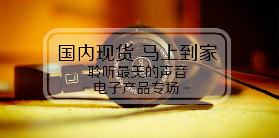 特价中国现货数码