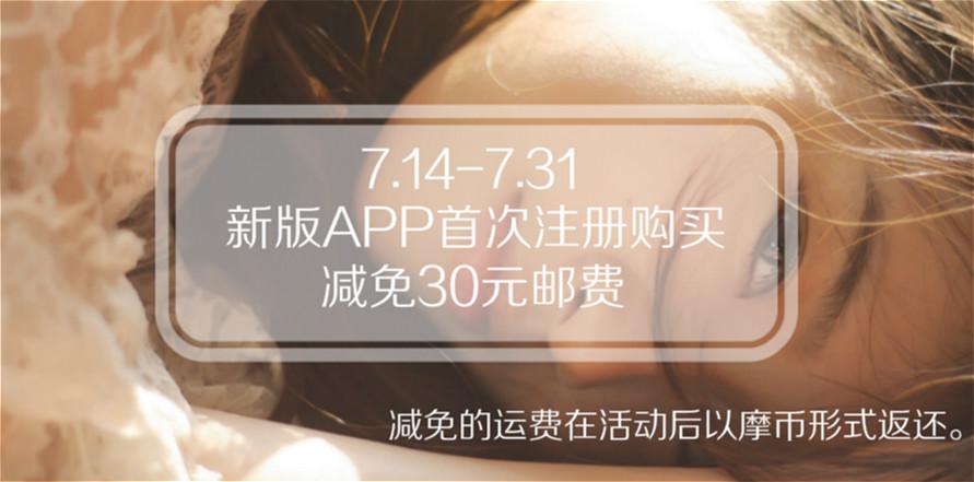 新版APP注册运费优惠