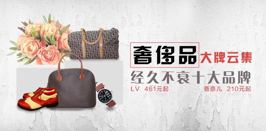 中国现货奢侈品