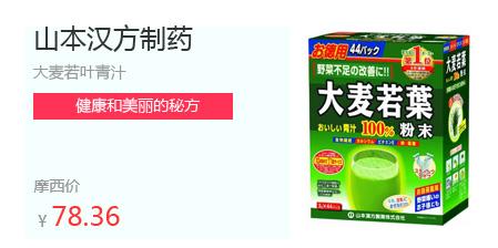 4F-食品-山本汉方大麦若叶青汁
