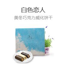 4F-食品-白色恋人