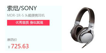 5F- 数码专区 -索尼/SONY MDR-1R-S