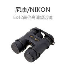 5F - 数码电子 -尼康/NIKON 高倍高清双筒望远镜