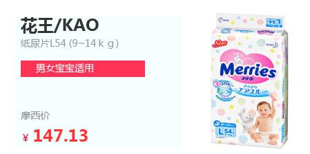 2F-保税专区花王纸尿裤