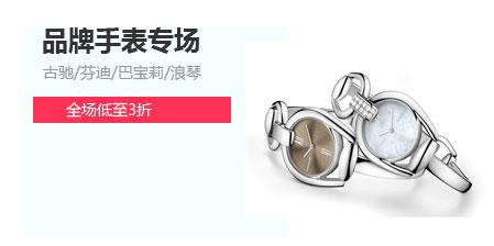 6F-品牌手表专场