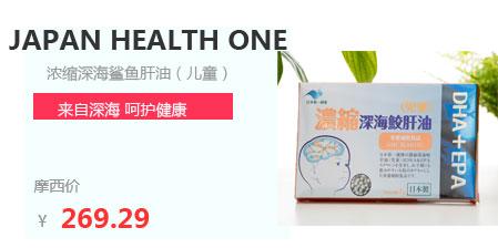 4F-保健-【日本直邮】鱼肝油