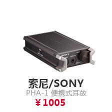 5F - 数码电子 -索尼耳放