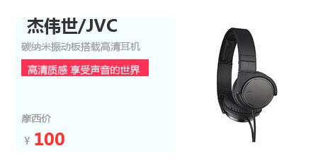 5F- 数码专区 -jvc耳机