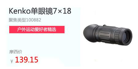 5F- 数码专区 -Kenko单眼镜7×18