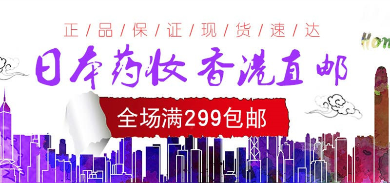 香港药妆直邮