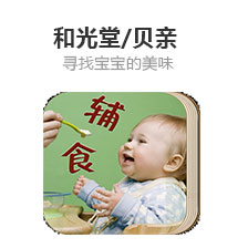 4F-食品-輔食