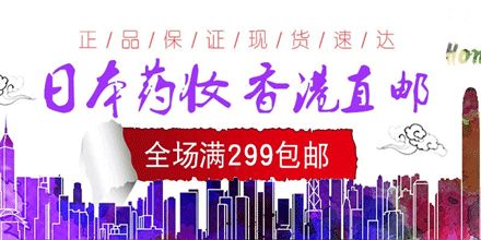 1F-香港直邮