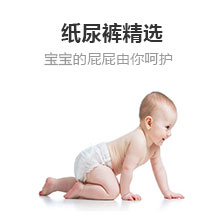7F -母婴 -纸尿裤