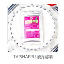 2F-TAISHAPPU 瘦身酵素