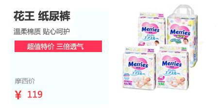 2F-保税区-大王纸尿裤