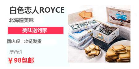 4F-食品-白色戀人ROYC
